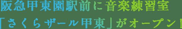 阪急甲東園駅前に音楽練習室「さくらザール甲東」がオープン!